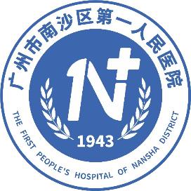 广州市南沙区第一人民医院
