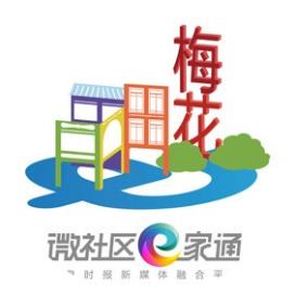 微社区e家通广州梅花村街