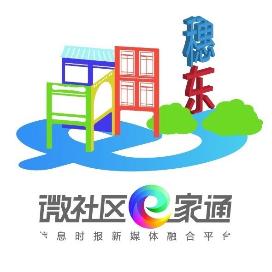 微社区e家通海丝穗东