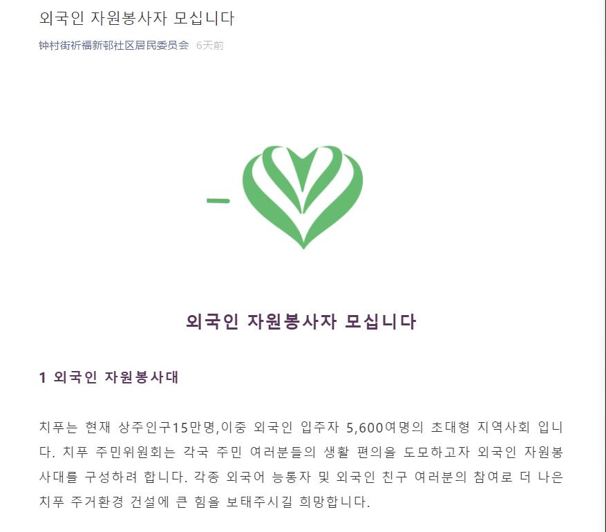 """守護""""中國第一邨"""",祈福社區""""本地+國際志愿者""""來幫忙!他們能講韓、日、英、西班牙語……"""