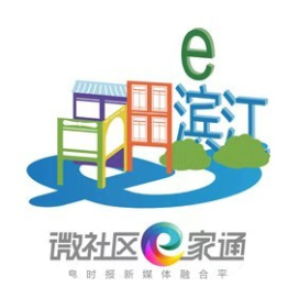 微社区e家通e滨江